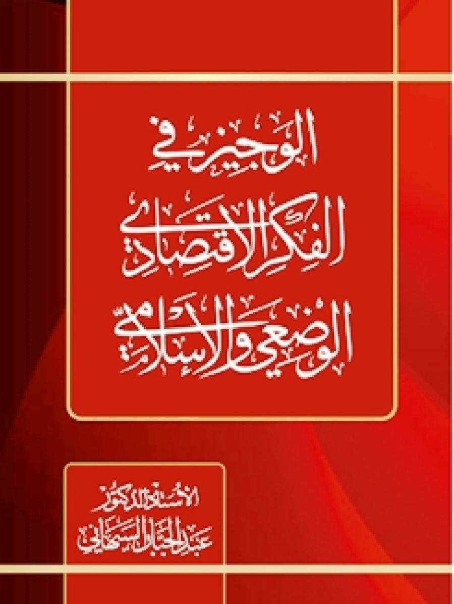 الكفاية وأدلة اعتمادها في اقتصاد إسلامي
