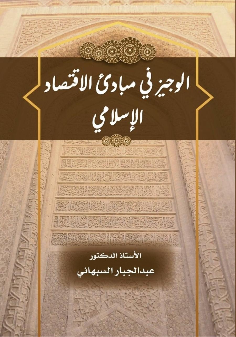 التصكيك والصكوك الإسلامية