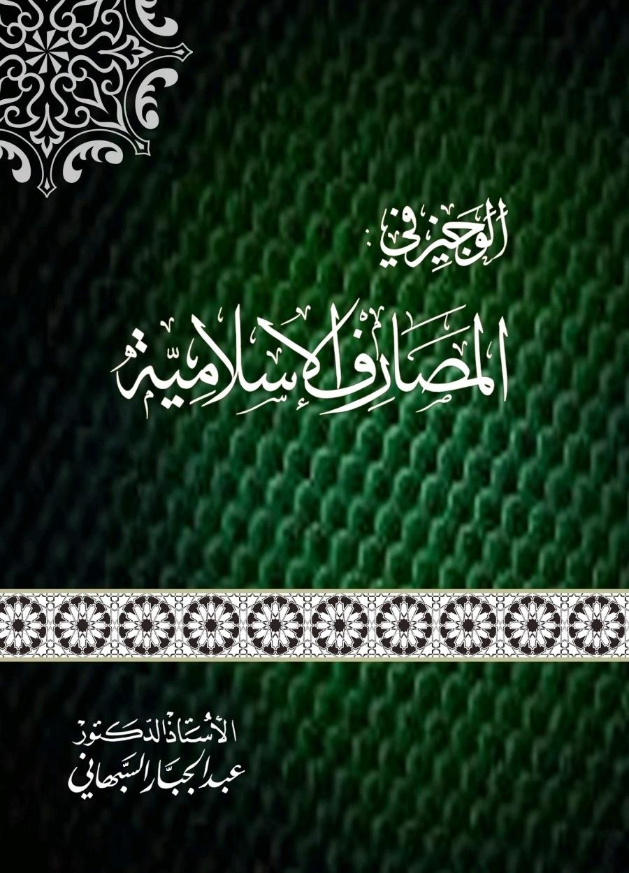 تمويل الضمان الاجتماعي في الإسلام