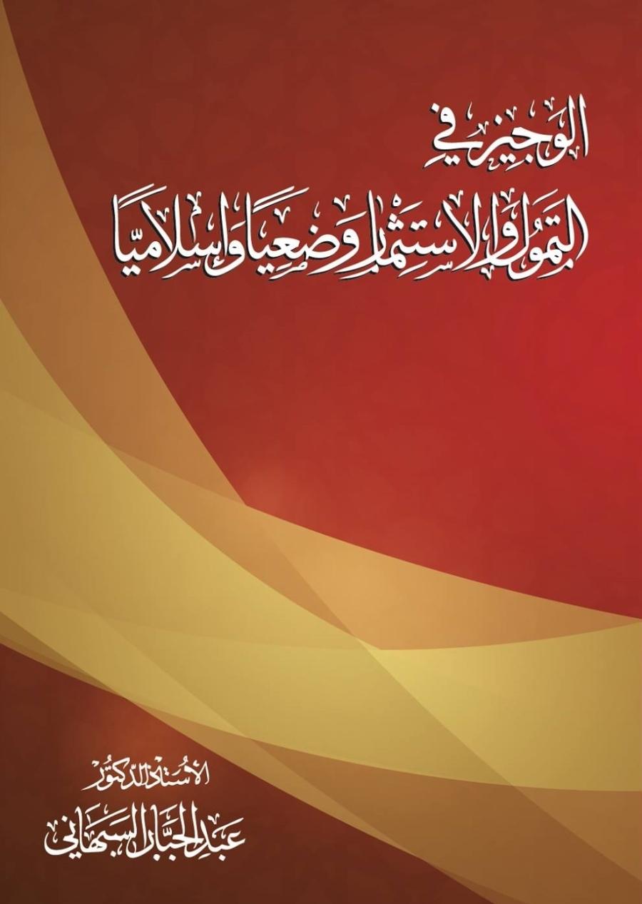 سمات الاقتصاد الإسلامي