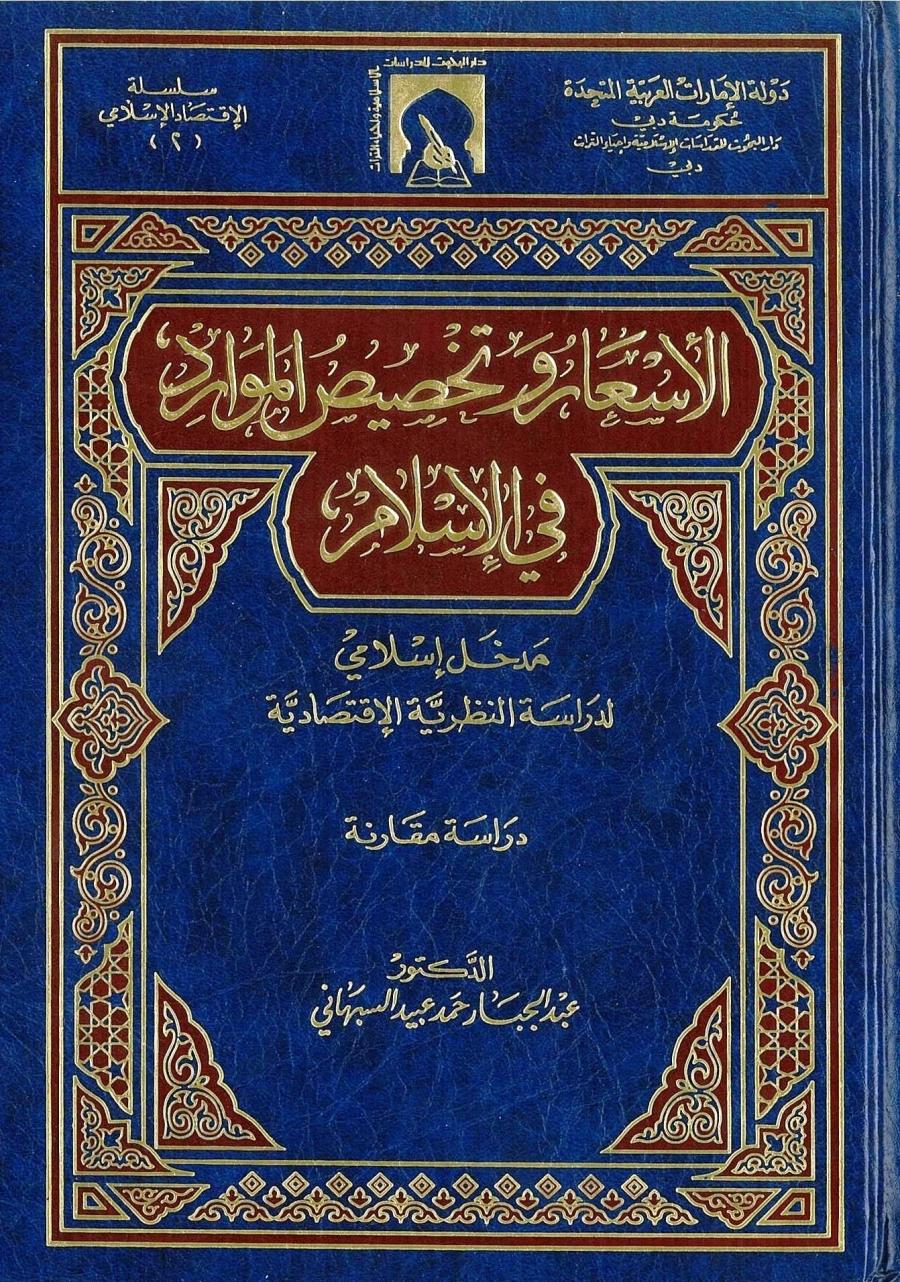 كفاءة النظام الاقتصادي الإسلامي
